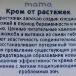 От производителя крема Sanosan