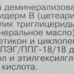 Состав Librederm