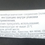 Состав крема Дерматикс