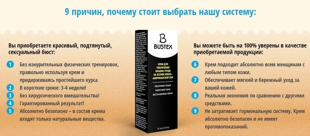 Особенности крема для увеличения груди Bustex