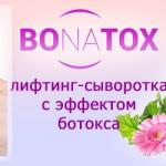 Сыворотка Бонатокс обладает эффектом лифтинга