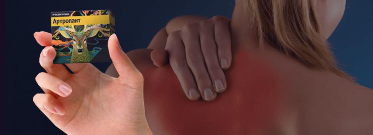 Крем Артропант показан при заболеваниях суставов