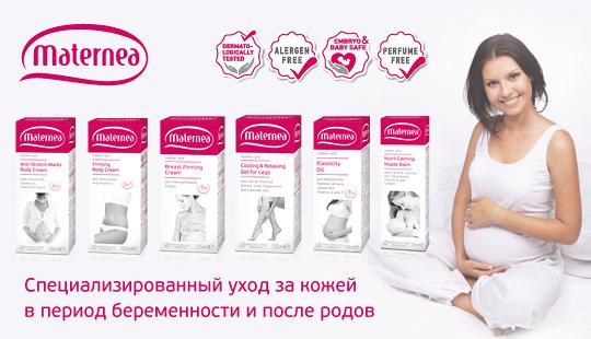 Серия средств Maternea для беременных