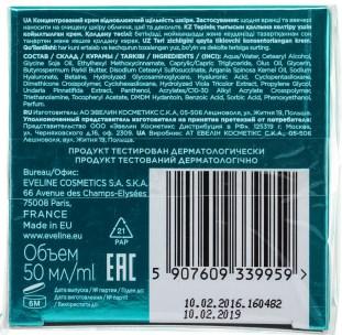 Состав крема Эвелин с гиалуроновой кислотой